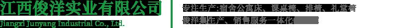 雷电竞ios俊洋实业有限公司